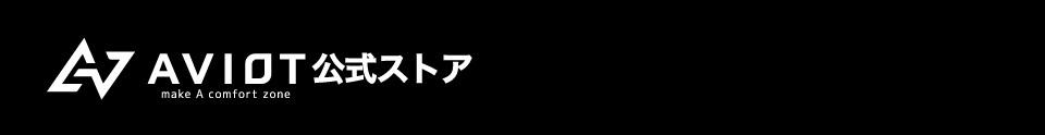 AVIOT公式ストア:楽天市場に新規登録しました。