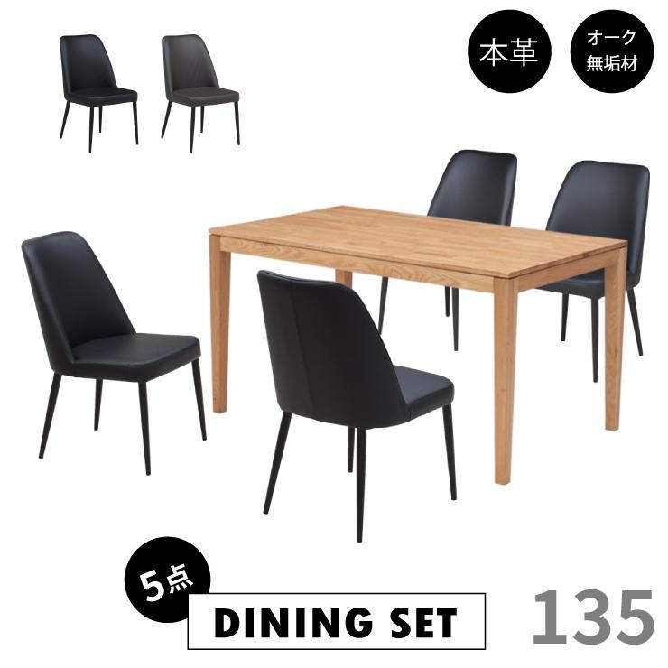 北欧風 幅135センチ ダイニングテーブルセット 5点 オーク材 ナチュラル色 ダイニングテーブル 5点 4人掛け 4人用 木製 4本脚 ダイニングセット ブラック ダークブラウン カフェ シンプル 長方形