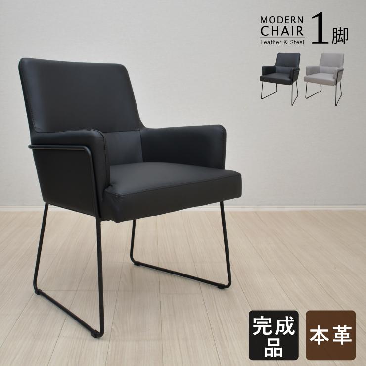豊富な品 北欧風 5☆好評 ダイニングチェア 本革張り 完成品 1脚 スチール脚 クッション 取っ手 肘掛け モダン レザー 単品 シンプル 椅子