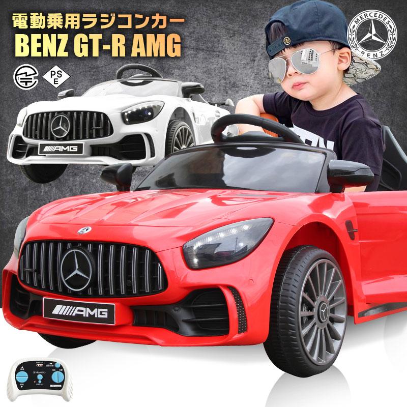 お子様やお孫さんへのプレゼントに!正規ライセンス品でハイクオリティ 乗用 のりもの おもちゃ 乗物 玩具 乗用ラジコン 乗用玩具 乗用ラジコン BENZ GT-R AMG ベンツ正規ライセンス品のハイクオリティ ペダルとプロポで操作可能な電動ラジコンカー 乗用玩具 子供が乗れるラジコンカー 電動乗用玩具 電動乗用ラジコンカー [ リングガール リングボーイ ] 本州送料無料