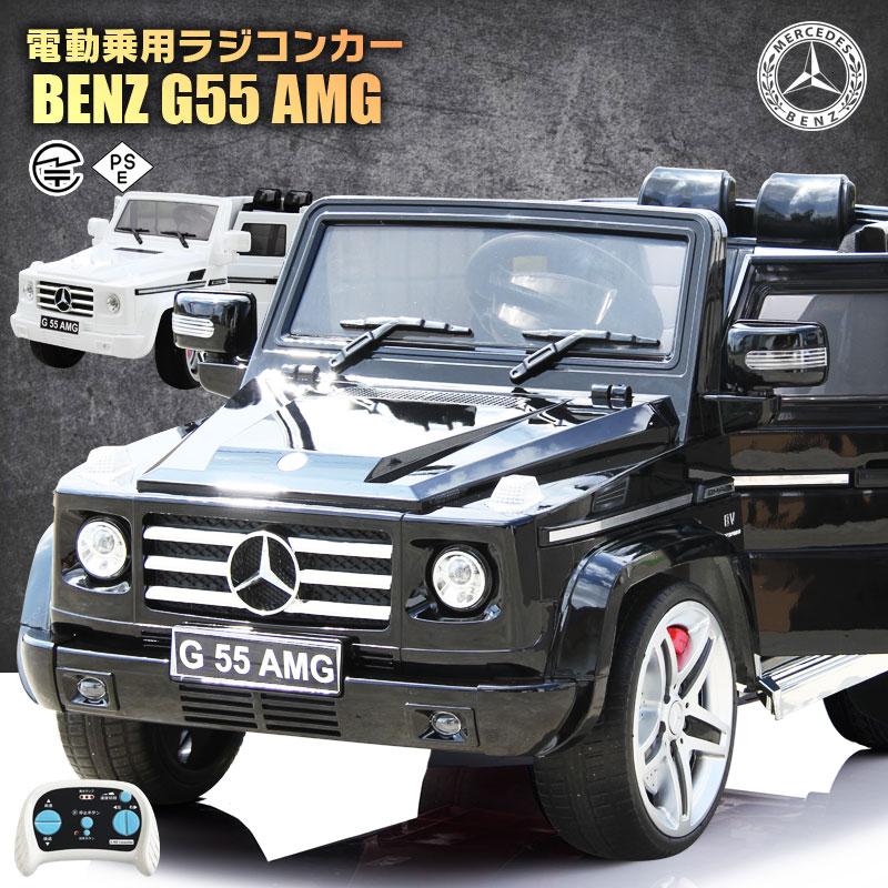 乗用ラジコン BENZ G55 Wモーター&大型バッテリー ベンツ正規ライセンス品のハイクオリティ ペダルとプロポで操作可能 乗用玩具 子供が乗れるラジコンカー 電動乗用玩具 本州送料無料 [プレゼント ランキング][ラジコン G55 DMD-178]