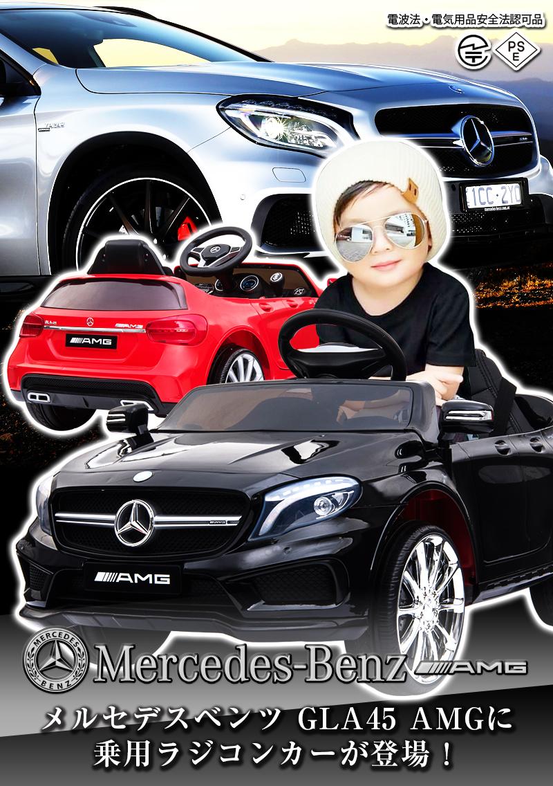 限定2000円クーポン付★乗用ラジコン BENZ GLA45 AMG ベンツ正規ライセンス品のハイクオリティ ペダルとプロポで操作可能な電動ラジコンカー 乗用玩具 子供が乗れるラジコンカー 電動乗用玩具 本州