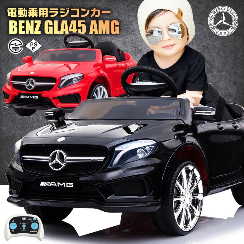 乗用ラジコン BENZ GLA45 AMG ベンツ正規ライセンス品のハイクオリティ ペダルとプロポで操作可能な電動ラジコンカー 乗用玩具 子供 おもちゃ ラジコンカー 電動乗用玩具 電動乗用ラジコンカー [ リングガール リングボーイ ]