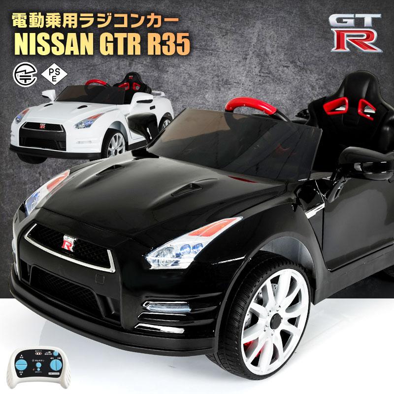 [新店OPENセール特価] 乗用ラジコン NISSAN GT-R R35 日産 ニッサン Wモーター&12V7Ah大型バッテリー 正規ライセンス ペダルとプロポで操作可能 GT-R 電動乗用玩具 子供が乗れるラジコンカー[ラジコン GT-R]