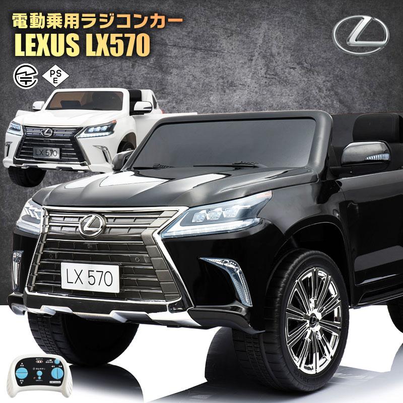 乗用ラジコン レクサス(LEXUS)LX570 大型!二人乗り可能! Wモーター&大容量バッテリー 正規ライセンス品のハイクオリティ ペダルとプロポで操作可能な電動ラジコンカー 乗用玩具 子供が乗れるラジコンカー 電動乗用玩具 本州送料無料
