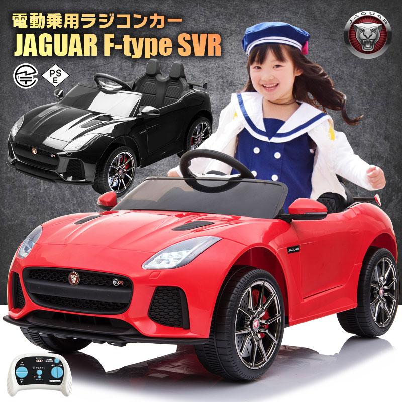 乗用ラジコン JAGUAR F-type SVR ジャガー正規ライセンス品のハイクオリティ ペダルとプロポで操作可能な電動ラジコンカー 乗用玩具 子供が乗れるラジコンカー 電動乗用玩具 本州送料無料