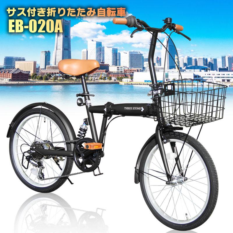 折りたたみ自転車 20インチ リアサスペンション搭載 シマノ 6段変速 カゴ・ライト・カギ付き 折り畳み自転車 通勤 街乗り [EB-020A]