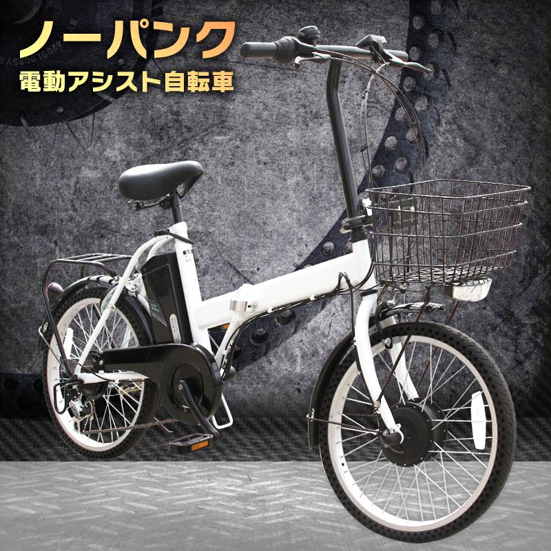 ノーパンク 電動自転車 電動アシスト自転車 20インチ 折りたたみ自転車 パスピエ20R シマノ社製外装6段ギア搭載 軽量リチウムバッテリー 7.8AH TSマーク 折畳 電動自転車