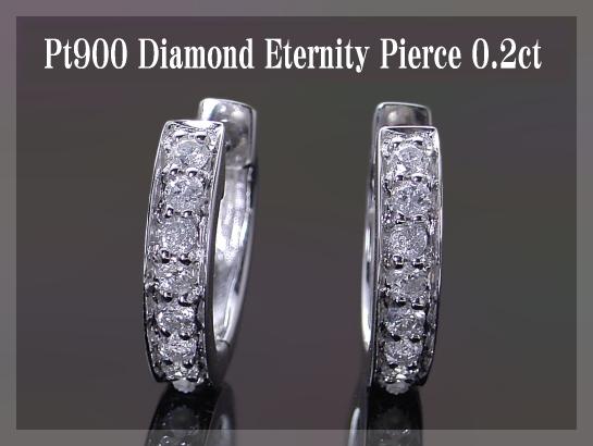 【10%OFFクーポン付】【送料無料】プラチナ Pt900 ダイヤモンド エタニティピアス 0.20ct ※pema