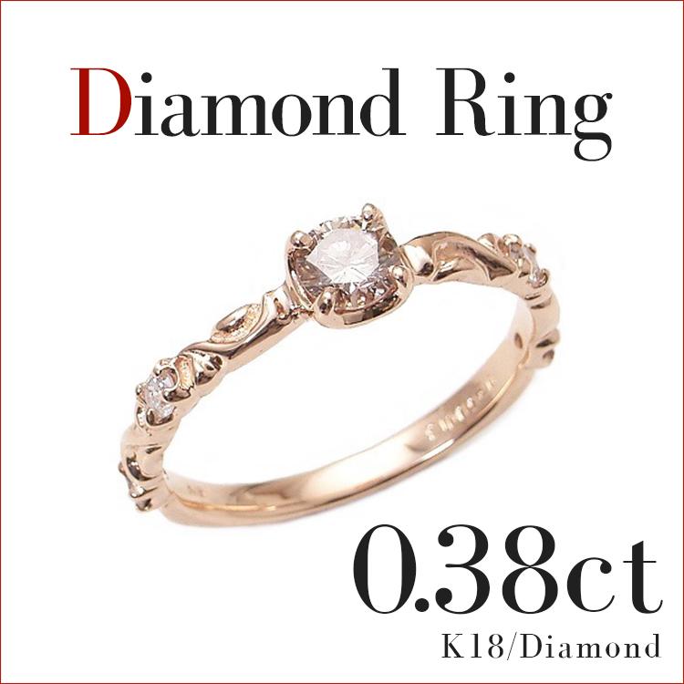 ブラウンダイヤモンド シャンパンカラー ダイヤモンドリング 0.38ct K18 ピンクゴールド PG 一粒 アラベスク リング ダイヤモンド リング ダイアモンド 指輪 Diamond Ring ダイヤモンド リング 【重ねづけ リング】シャンパン