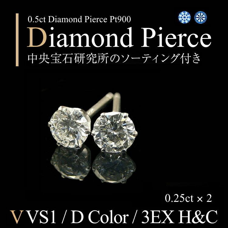 0.5ct、Dカラー、VVS1、、3エクセレント、H&C、ダイヤモンドピアス