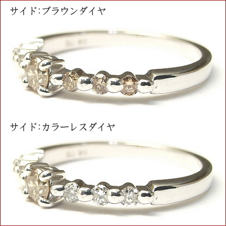 ダイヤモンドリング ダイヤリング 指輪 ブラウンダイヤ ダイヤモンド リング 一粒ダイヤ0.24ct【重ね着けリング】 K10 K18ゴールド プラチナ作成可能