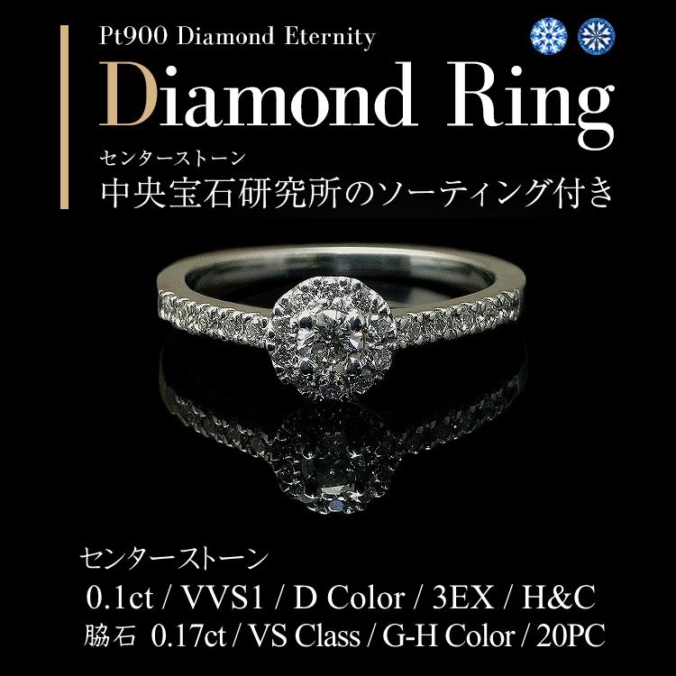 中石 Dカラー VVS1 3EX H&C 0.1ct ダイヤモンド リング 0.27ct Pt900