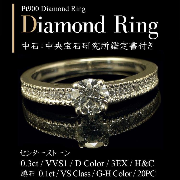中石0.3ct、Dカラー、VVS1、、3エクセレント、H&C、ダイヤモンドリング
