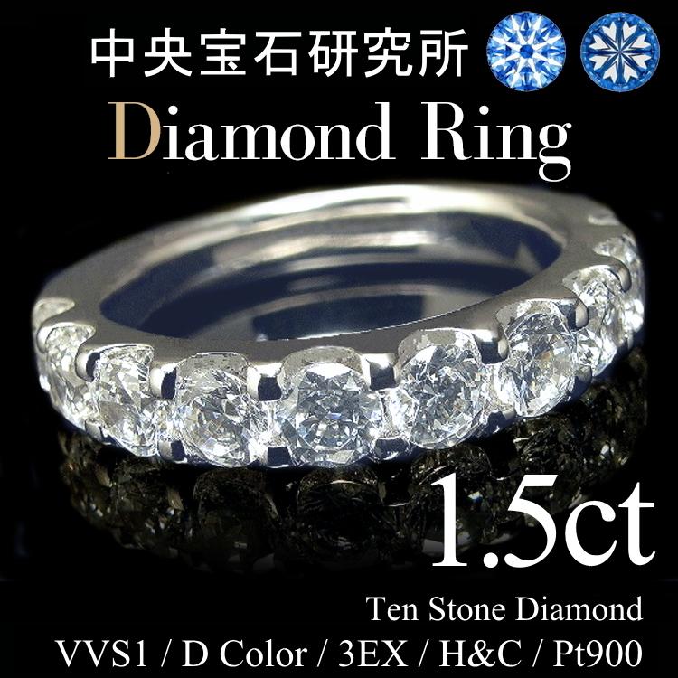 1.5ct、Dカラー、VVS1、、3エクセレント、H&C、ダイヤモンド10石リング