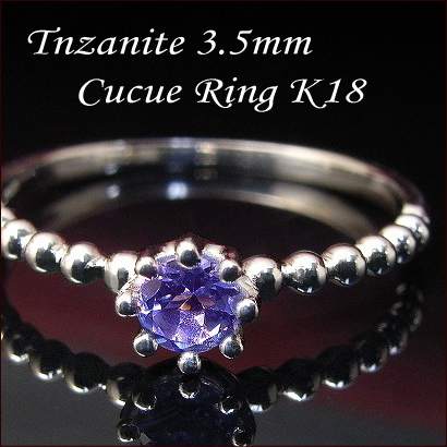 K18WG タンザナイト 一粒 リング 3.5mm 8本爪 【cucue ring】送料無料 ※ピンキーも対応