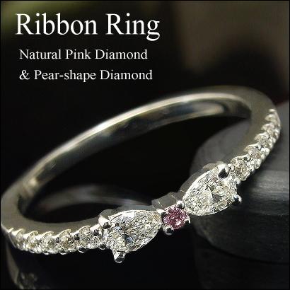 再入荷【数量限定販売】ナチュラル 天然 ピンクダイヤ リング & ペアシェイプ ダイヤ リボンリング K18 3種 ダイヤモンドリング ※プラチナ Pt900でも作成可