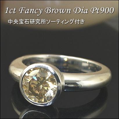 プラチナ Pt900 ファンシーブラウンダイヤ 一粒 1ct リング 中央宝石研究所 ソーティング付【1ctダイヤ】【ファンシーカラーダイヤ】【指輪 リング Diamond Ring ダイヤモンドリング】