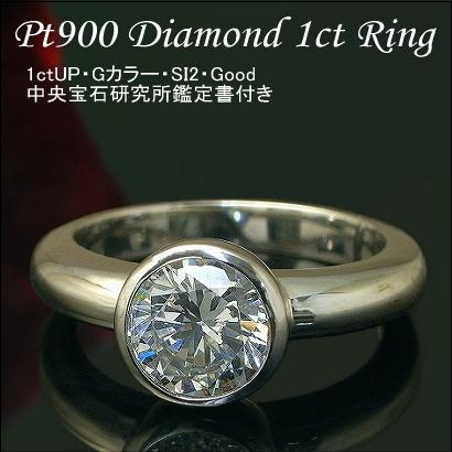 プラチナ Pt900 一粒 1ct ダイヤモンド リング 中央宝石研究所 鑑定書付き【1ctダイヤ】ダイヤモンドリング