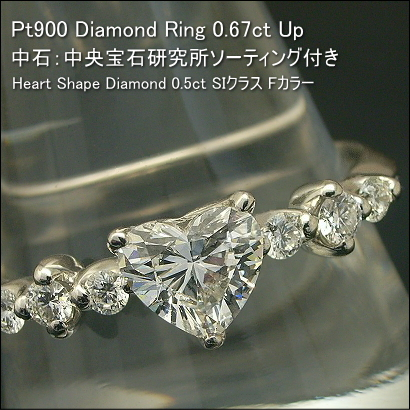 【05ct Fカラー SIクラス】中央宝石研究所 ソーティング付き プラチナ Pt900 ハートシェイプ ダイヤモンド リング 一粒&脇石VSクラス ダイヤリングトータル 0.67ct ダイヤモンドリング