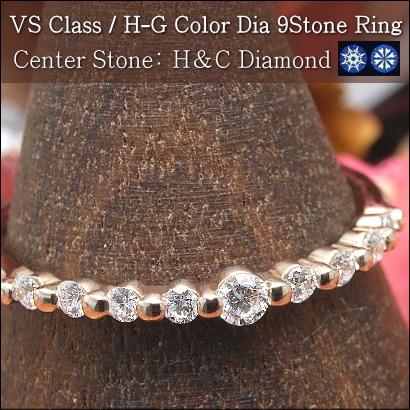 【10%OFFクーポン付】ダイヤモンド エタニティリング ダイヤ リング 9石【VSクラス/G-Hカラー】9ストーン リング 0.14ct センター石のみH&Cダイヤ K18 3種 指輪 ダイヤモンドリング Diamond Ring】 重ねづけ リング】H&C ハート&キューピッド サービス企画