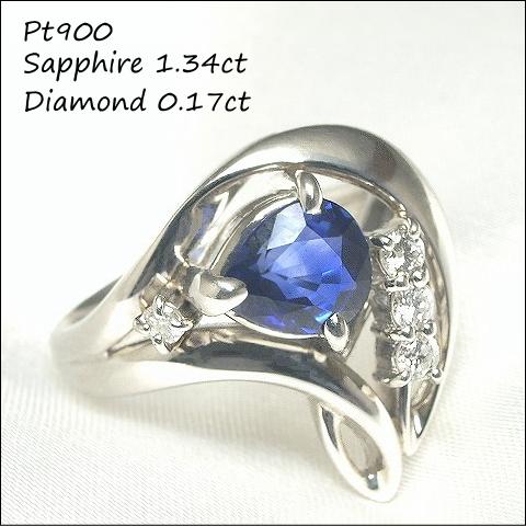 プラチナ Pt900 サファイア ダイヤモンド リング【サファイヤ1.34ct.ダイヤ0.17ct】【1点物】※クーポン利用不可
