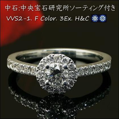 ダイヤモンドリング プラチナ Pt900 Pt950【中石 VVS2-VVS1 Fカラー 3EX H&C 0.2ct】ダイヤモンド リング 0.4ct 中石 中央宝石研究所 ソーティング付き【ダイヤリング Diamond Ring】 【重ねづけ リング】H&C ハート&キューピッド