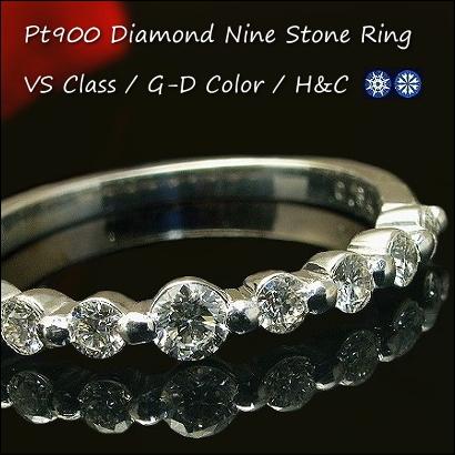 プラチナ Pt900 ダイヤモンド 9ストーン リング 0.34ct【VSクラス G-Dカラー H&C】9石リング K18 【ダイヤモンドリング Diamond Ring】 【重ねづけ リング】H&C ハート&キューピッド