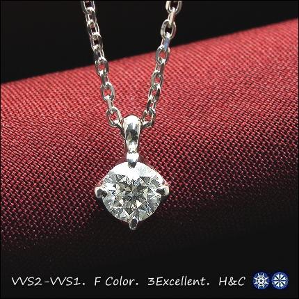 【0.2ct VVS2-VVS1 Fカラー 3EXCELLENT H&C】プラチナ Pt900 一粒 ダイヤモンド ネックレス 4本爪 中央宝石研究所 ソーティング付き ※あずきチェーンPt850 H&C ハート&キューピッド ダイヤモンドネックレス