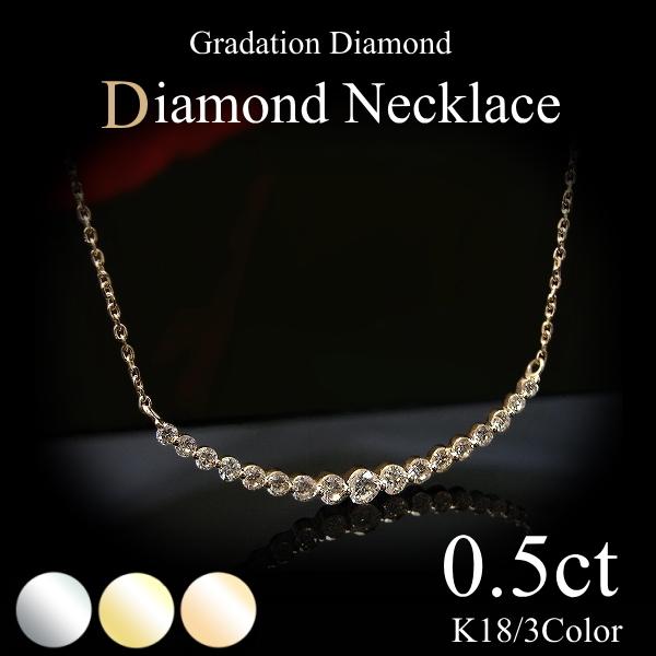 K18 ダイヤモンド ネックレス ラインネックレス 横向き グラデーション 0.5ct 鑑別カード付き K18 3種 Diamond Necklace