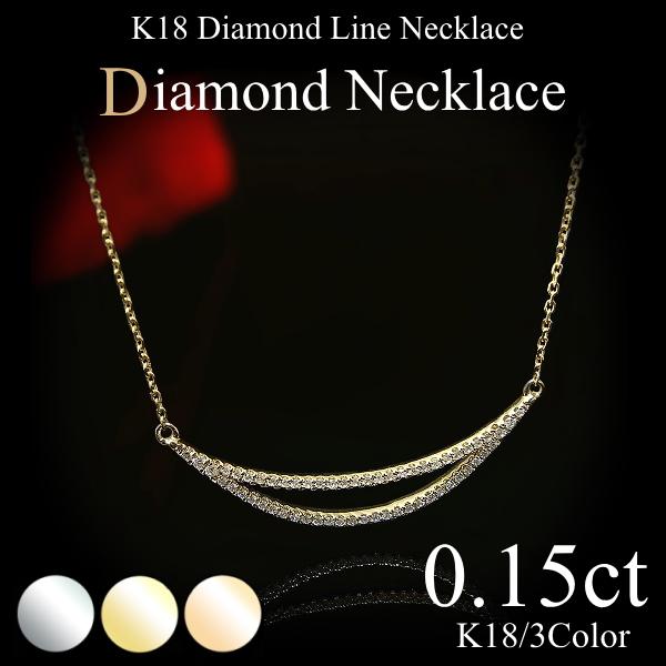 K18 ダイヤモンド ネックレス ラインネックレス 横向き 2連 ダイヤネックレス 0.15ct K18 3種 Diamond Necklace