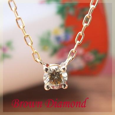 【数量限定再販】0.15ct ブラウンダイヤモンド 一粒 ネックレス K18PG