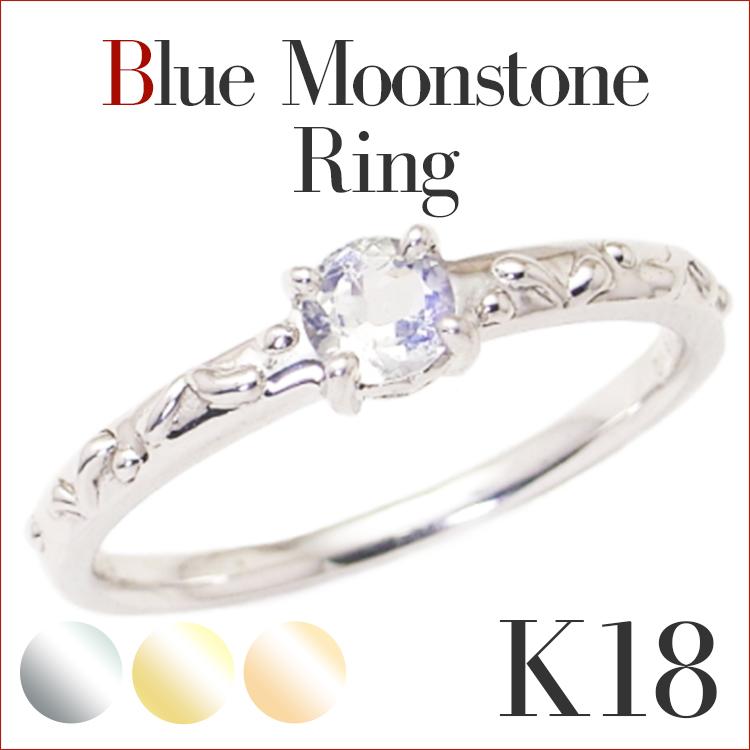 淡いブルーに癒される・・・人気のアンティークデザイン! K18 ブルームーンストーン アンティーク デザイン リング4mm【送料無料】 【重ねづけ リング】