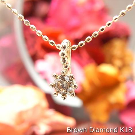 【送料無料】SIクラス ブラウンダイヤモンド ペンダントK18 3種 8本爪 0.1ct ダイヤモンド【cucue Pendant】※チェーンは別売りになります