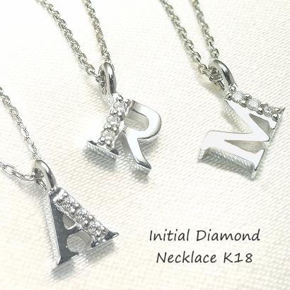 K18 ゴールド イニシャル ダイヤモンド ネックレス 無垢の作り 【重ねづけ】ダイヤネックレス ダイヤモンド ネックレス