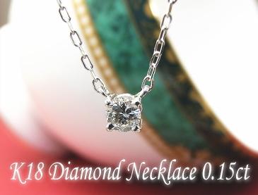 【2,000円プラスでSIクラス】0.15ct 一粒 ダイヤモンド ネックレス プチネックレス K18 ゴールド 小豆チェーン チェーン直結