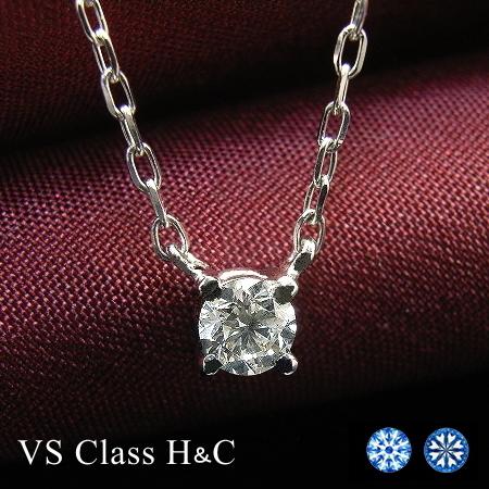 【H&C VSクラス GカラーUp】0.1ct アップ 一粒 ダイヤモンド ネックレス K18 あずきチェーン 直結 ダイヤモンドネックレス H&C ハート&キューピッド
