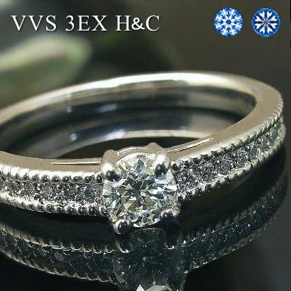 【VVS2-VVS1 Fカラー 3EX H&C 0.2ct】中央宝石研究所 ソーティング付 プラチナ Pt900 ダイヤモンド リング 一粒&脇石 VSクラス ダイヤ ミル打ち リング トータル0.3ctアップ H&C ハート&キューピッド ダイヤモンドリング