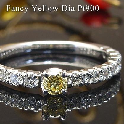 ナチュラル ファンシーイエロー ダイヤモンド エタニティリング 一粒ダイヤモンドリング ダイヤ リング プラチナ Pt900 VSクラス 0.4ct 天然 ファンシーイエローダイヤ 0.1ct VSクラスダイヤ 0.3ct 中央宝石研究所 ソーティング付き