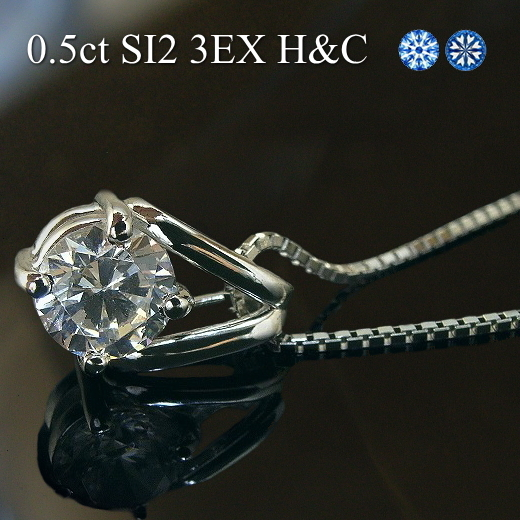 【0.5ct 3EX H&C SI2 Gカラー】プラチナ Pt900 ダイヤモンド ネックレス 0.5ctアップ 一粒ダイヤネックレス 0.5ct 中央宝石研究所 ソーティング付 H&C ハート&キューピッド トリプルエクセレント【結婚】ダイヤモンド ダイヤモンドネックレス