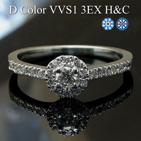 【中石 Dカラー VVS1 3EX H&C 0.1ct】プラチナ Pt900 Pt950 ダイヤモンド リング 0.27ct 中石 中央宝石研究所 ソーティング付き【ダイヤモンドリング Diamond Ring】 【重ねづけ リング】H&C ハート&キューピッド