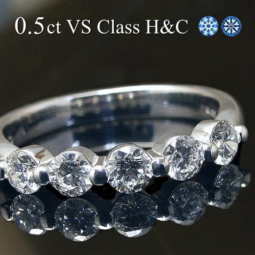 ダイヤモンド エタニティリング ダイヤ リング 0.5ct【H&C VSクラス G~Dカラー】5石 K18 ゴールド プラチナ Pt900 鑑別書付 指輪 Diamond Ring ダイヤモンドリング【重ねづけ リング】H&C ハート&キューピッド 婚約指輪