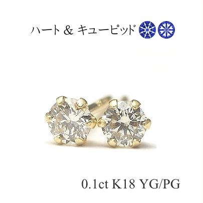 【10%OFFクーポン付】クーポン利用不可 0.1ct【H&C 0.05ct×2】K18 ダイヤモンド ピアス ダイヤピアス ダイアモンドピアス ピアス Diamond Pierce H&C ハート&キューピッド【売り切り】
