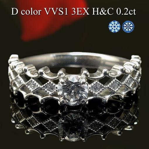 【中石 Dカラー VVS1 3EX H&C 0.2ct】プラチナ Pt900 Pt950 ダイヤモンド リング 脇石0.06ct 中石 中央宝石研究所 鑑定書付き【ダイヤモンドリング Diamond Ring】 【重ねづけ リング】H&C ハート&キューピッド