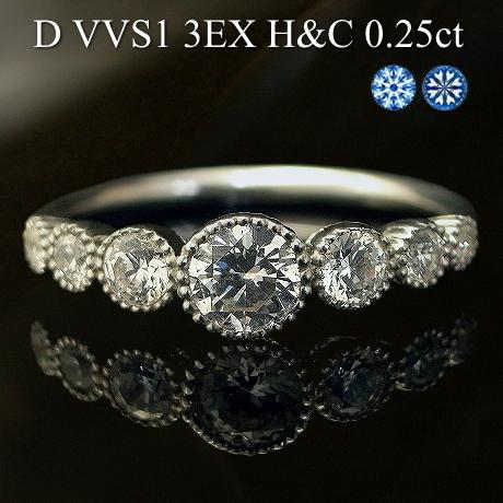 【中石 Dカラー VVS1 3EX H&C 0.25ct】プラチナ Pt900 Pt950 ダイヤモンド リング 脇石0.30ct 中石 中央宝石研究所 鑑定書付き ミル打ち 9石【ダイヤモンドリング Diamond Ring】 【重ねづけ リング】H&C ハート&キューピッド