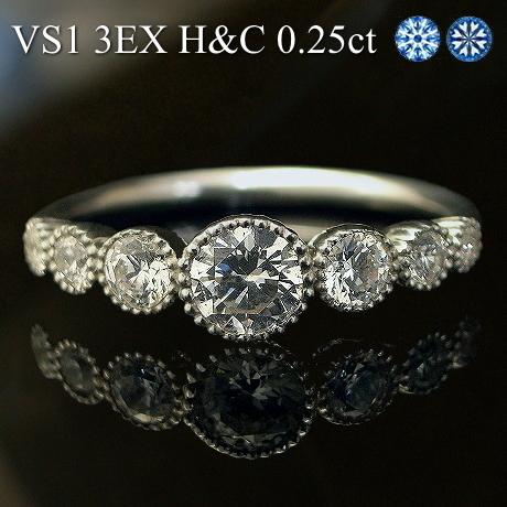 【中石 E-Dカラー VS1 3EX H&C 0.25ct】プラチナ Pt900 Pt950 ダイヤモンド リング 脇石0.30ct 中石 中央宝石研究所 ソーティング付き ミル打ち 9石【ダイヤモンドリング Diamond Ring】 【重ねづけ リング】H&C ハート&キューピッド