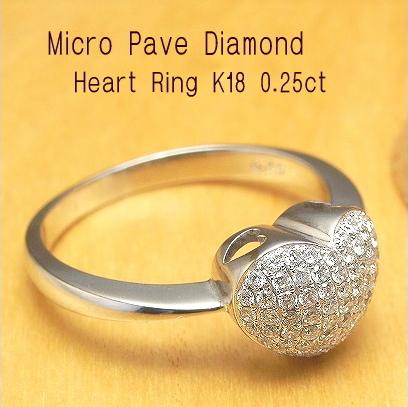 【1点限定】0.25ct ダイヤモンド マイクロ パヴェ ハート リング K18WG ダイヤモンドリング【送料無料】