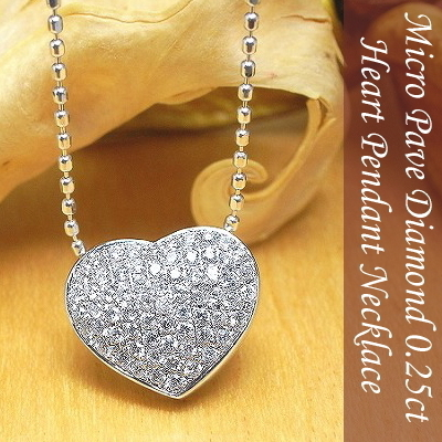 【1点限り】0.25ct ハート ダイヤモンド マイクロ パヴェ ネックレス ダイヤモンドネックレス