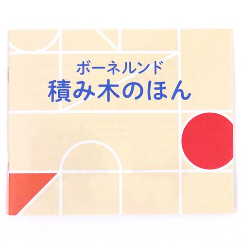 BorneLund(ボーネルンド)社原始物积木彩色制造积木1岁:男人1岁:女人