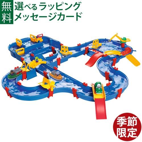 【水遊び】 BorneLund(ボーネルンド ).AquaPlay(アクアプレイ)社 ブリッジ&ハーバーセット Newバージョン(季節限定品)おもちゃ【kd】